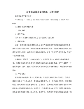 高中英语教学案例分析 词汇[资料].doc