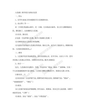 九色鹿教学设计及教后反思.doc