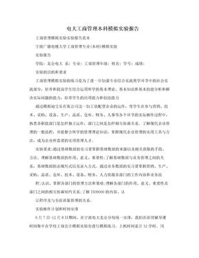 电大工商管理本科模拟实验报告.doc