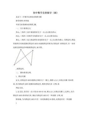 初中数学竞赛辅导(圆).doc