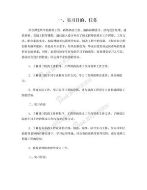 路桥设计院实习报告.doc