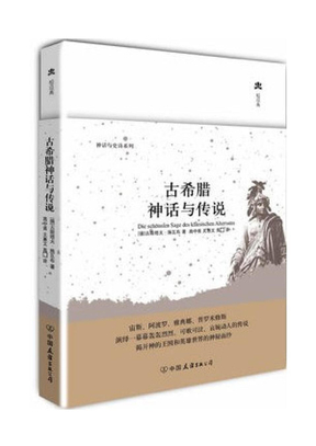 古希腊神话与传说 精装典藏版 (德)古斯塔夫.施瓦布.pdf
