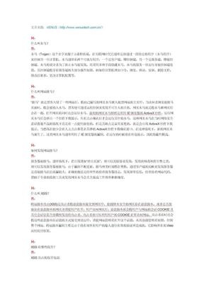 Web安全知识FAQ.doc