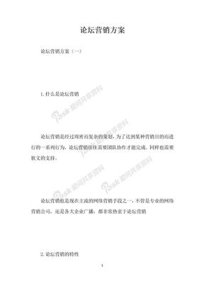 论坛营销方案.docx