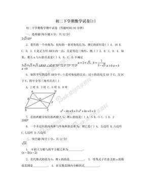 初二下学期数学试卷[1].doc