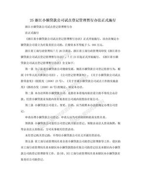 25浙江小额贷款公司试点登记管理暂行办法正式施行.doc
