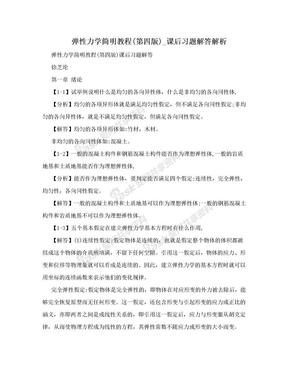 弹性力学简明教程(第四版)_课后习题解答解析.doc