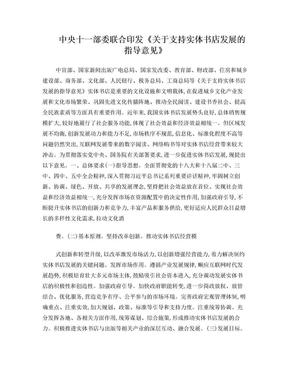 中央十一部委联合印发《关于支持实体书店发展的指导意见》.doc