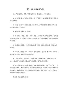 苏教版初中物理知识点大全(一).doc