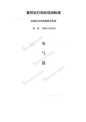 集控运行岗位培训现场基础知识电气篇(二)_secret.doc