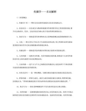 考研 传播学—名词解释.doc