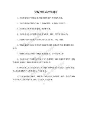 学校网络管理员职责.doc