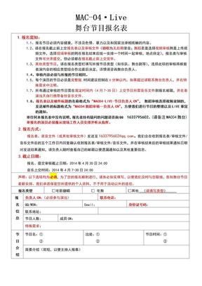 MAC04漫展节目报名表.doc