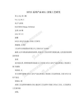SOT23系列产品MSL1封装工艺研究.doc