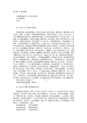 指月錄(明 瞿汝稷集).doc