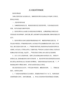 公司监控管理制度.doc