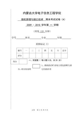 微机原理与接口技术2009(A卷).doc