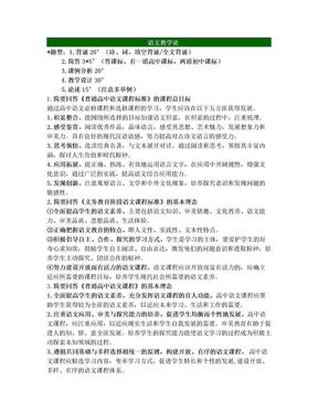 语文课程与教学论重点(期末复习).doc