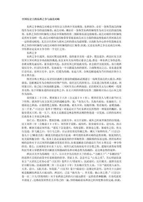 中国历史上的东西之争与南北对峙.doc
