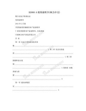 D2008-A使用说明书(柯力中文).doc