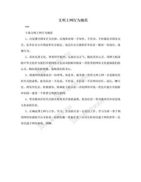 文明上网行为规范.doc