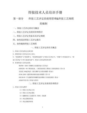 焊接技术人员手册.doc