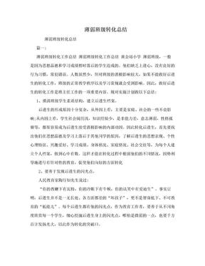 薄弱班级转化总结.doc