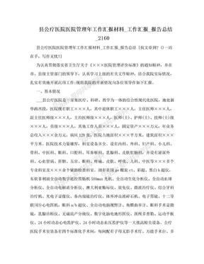 县公疗医院医院管理年工作汇报材料_工作汇报_报告总结_2160.doc