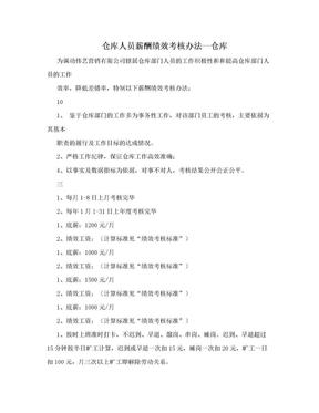 仓库人员薪酬绩效考核办法--仓库.doc