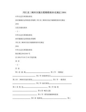 川江及三峡库区航行船舶检验补充规定2004.doc