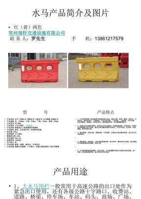 水马简介应用_交通设施.ppt