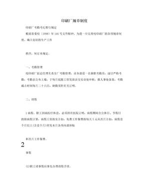 印刷厂规章制度.doc