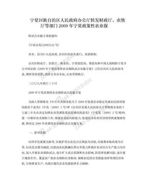 宁夏政策性农业保险试点实施方案.doc