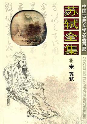 苏轼全集-(宋)苏轼.pdf