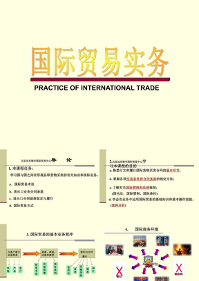 北京远东锦华国际贸易中心国际贸易实务-2007.ppt