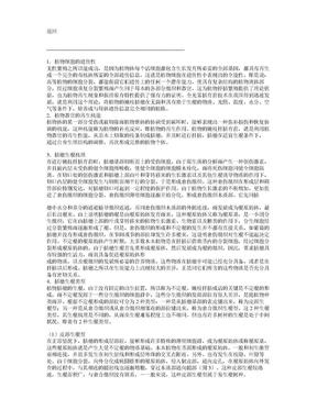 扦插技术.doc