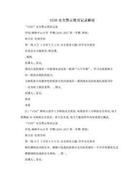 1530安全警示教育记录解读.doc
