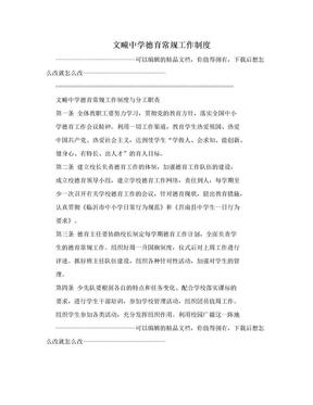 文疃中学德育常规工作制度.doc