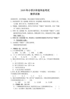 2019年小学六年级毕业考试数学试卷(附答案).doc