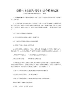 人教政治必修4《生活与哲学》综合检测试题.doc