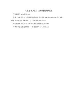 儿童乐理入门:五线谱基础知识.doc
