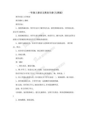 一年级上册语文教案全册(人教版).doc