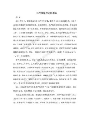 工程部经理述职报告.doc