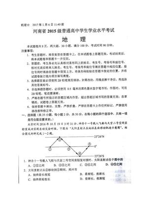 河南省年普通高中学生学业水平考试地理.pdf