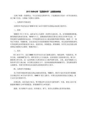 """2015年中小学""""五四青年节""""主题班会教案.docx"""
