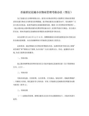 小区物业管理服务监督考核办法.doc