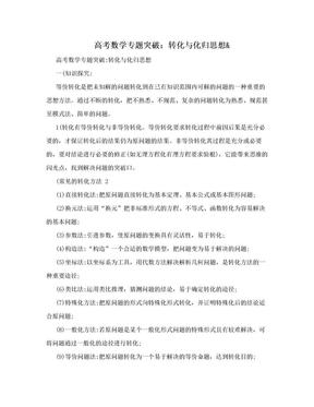 高考数学专题突破:转化与化归思想&.doc