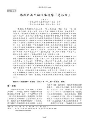 易筋经.pdf