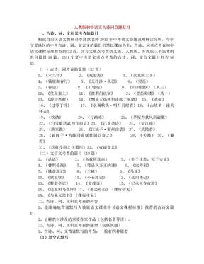 人教版中考语文古诗词总复习资料.doc