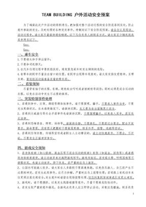 户外活动安全预案.doc